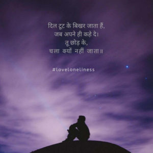 heart broken quotes in Hindi