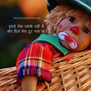 loveloneliness quote in Hindi
