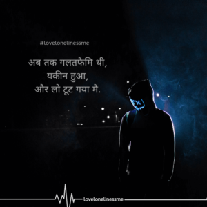 loveloneliness quotes in Hindi