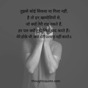 thoughts quotes in hindi
