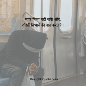 thoughts quote