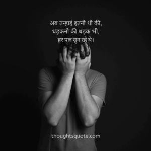 thought quotes